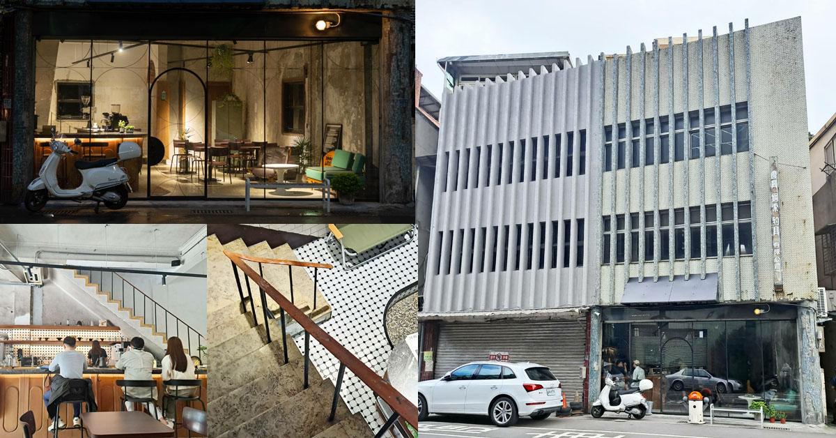 基隆咖啡廳在地人推薦這7間!「萬祝號」50年老宅太迷人、「曙‧初見」感覺是電影《花樣年華》場景-1