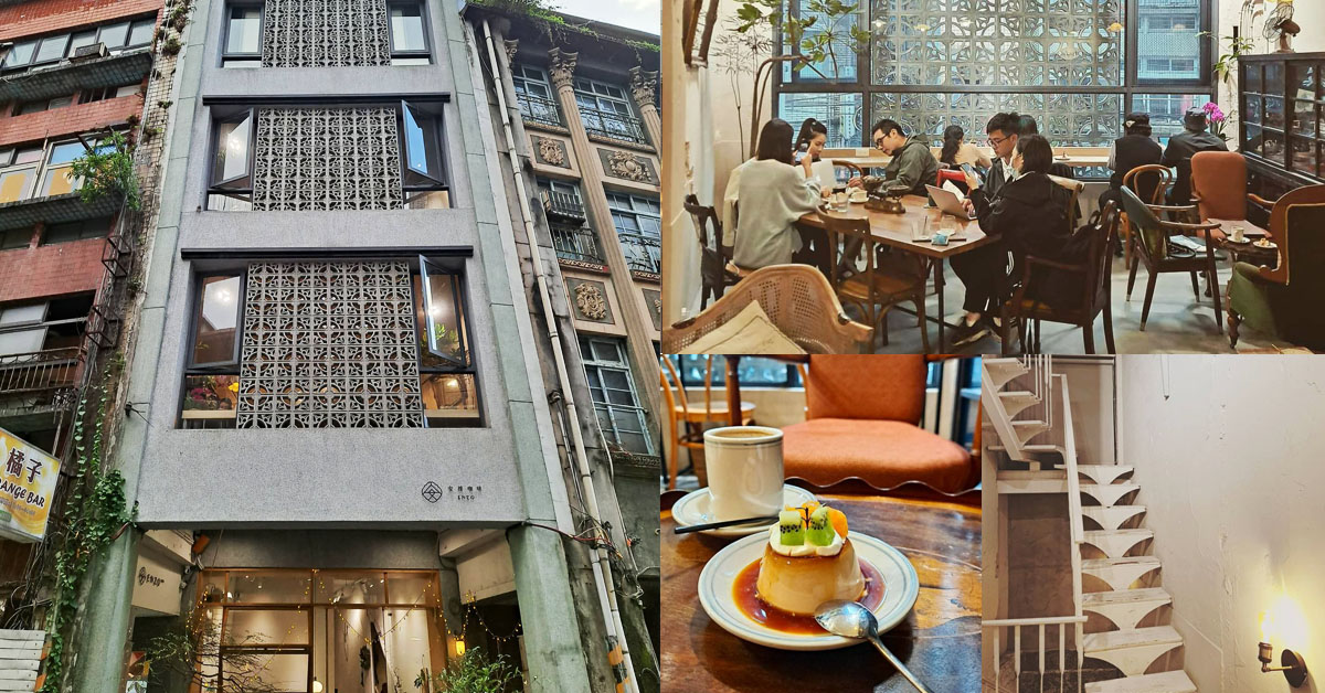 基隆咖啡廳在地人推薦這7間!「萬祝號」50年老宅太迷人、「曙‧初見」感覺是電影《花樣年華》場景-4