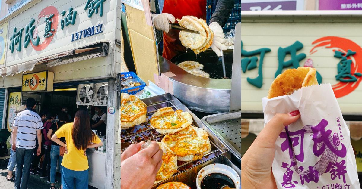來宜蘭就要吃蔥油餅!網友熱推「炸彈蔥油餅」TOP5,阿公、阿嬤誰才是第一名?-0