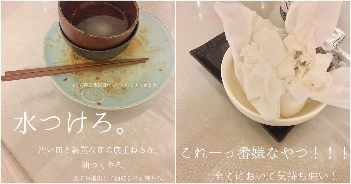日本主婦用IG紀錄「邋遢老公」日常!亂丟襪子、不收碗筷、飲料喝剩一口的豬隊友-1