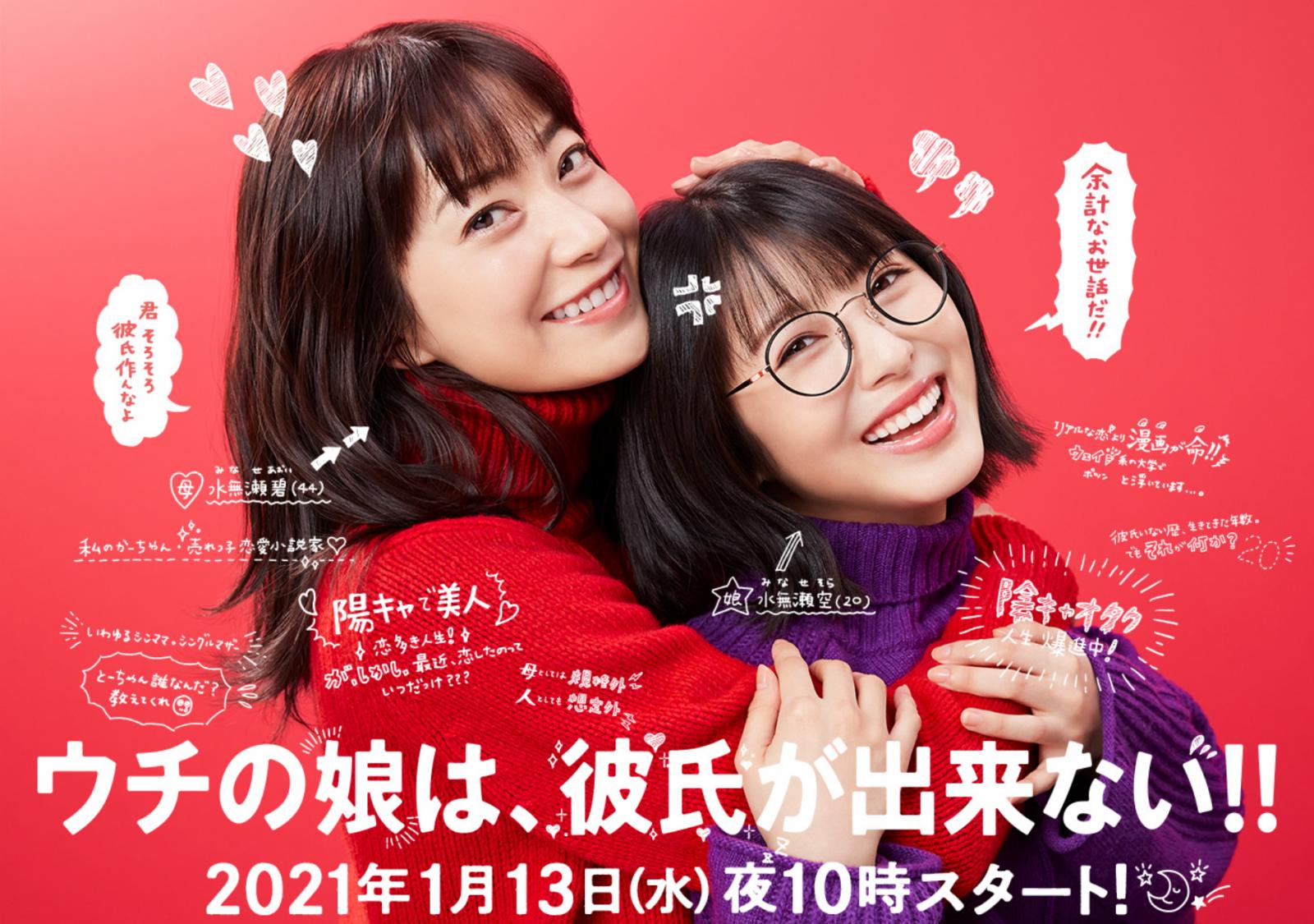 新垣結衣、綾瀨遙又上榜!日劇最受歡迎親子組合Top5,這對「母女」榮獲冠軍-4