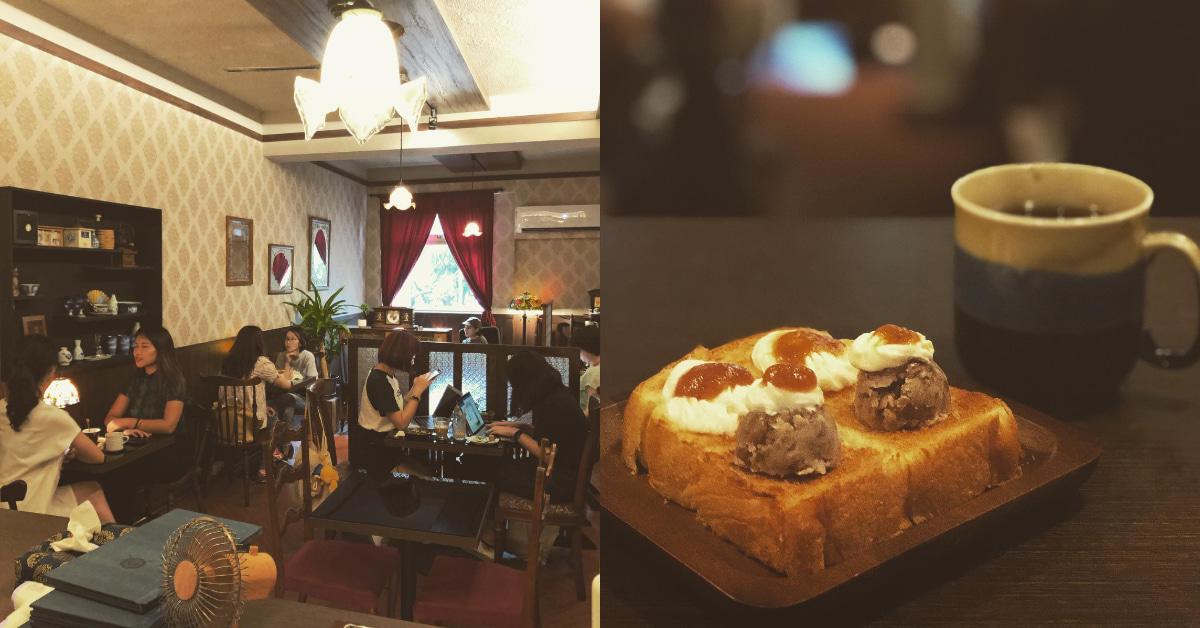 大稻埕咖啡廳推薦這5間!「三層」甜點、氣氛好,但謝絕網美,「AKA」號稱大稻埕最神秘老宅咖啡-4