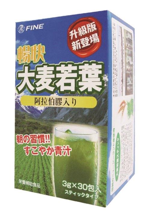 Fine暢快大麥若葉 精力湯(30入),960元。