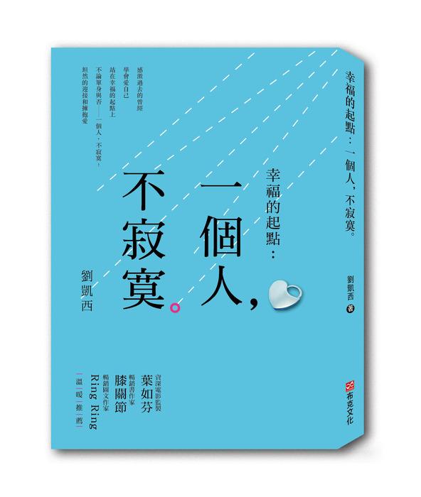 《幸福的起點:一個人,不寂寞。》-劉凱西  布克文化
