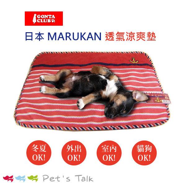 日本狗狗用透氣涼爽墊