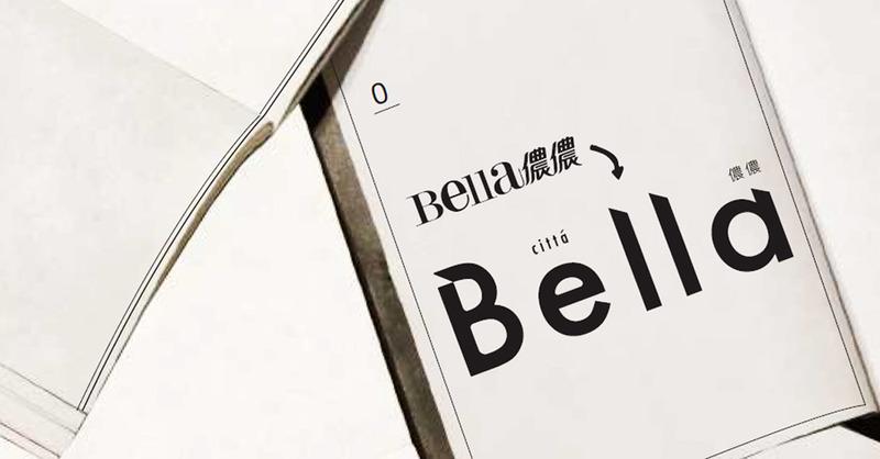 迎接雜誌400期,《CITTÁ BELLA 儂儂》嶄新蛻變的新LOGO!