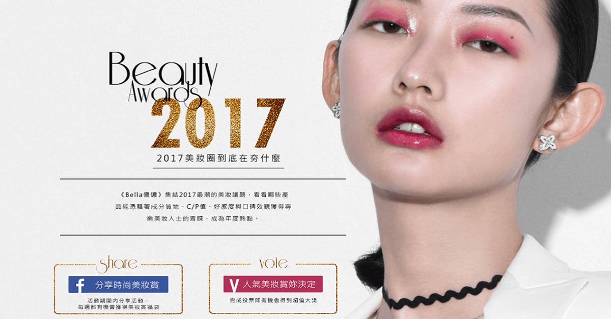 2017 Bella儂儂美妝大賞-美妝圈到底在夯什麼
