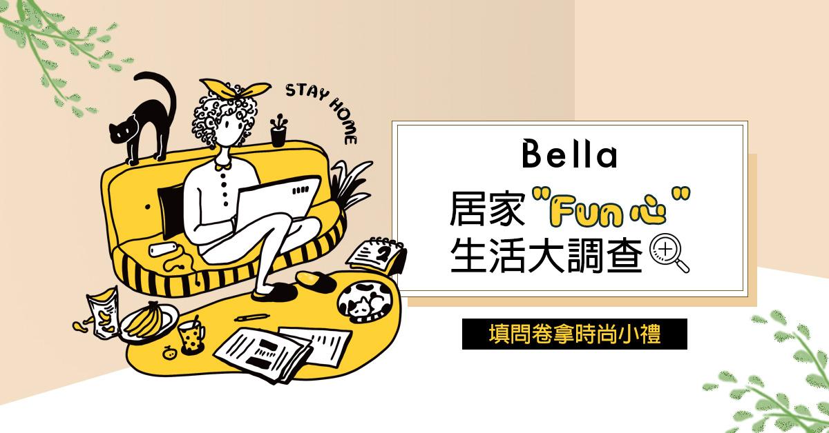 "Bella調查局|居家""Fun心""生活大調查"