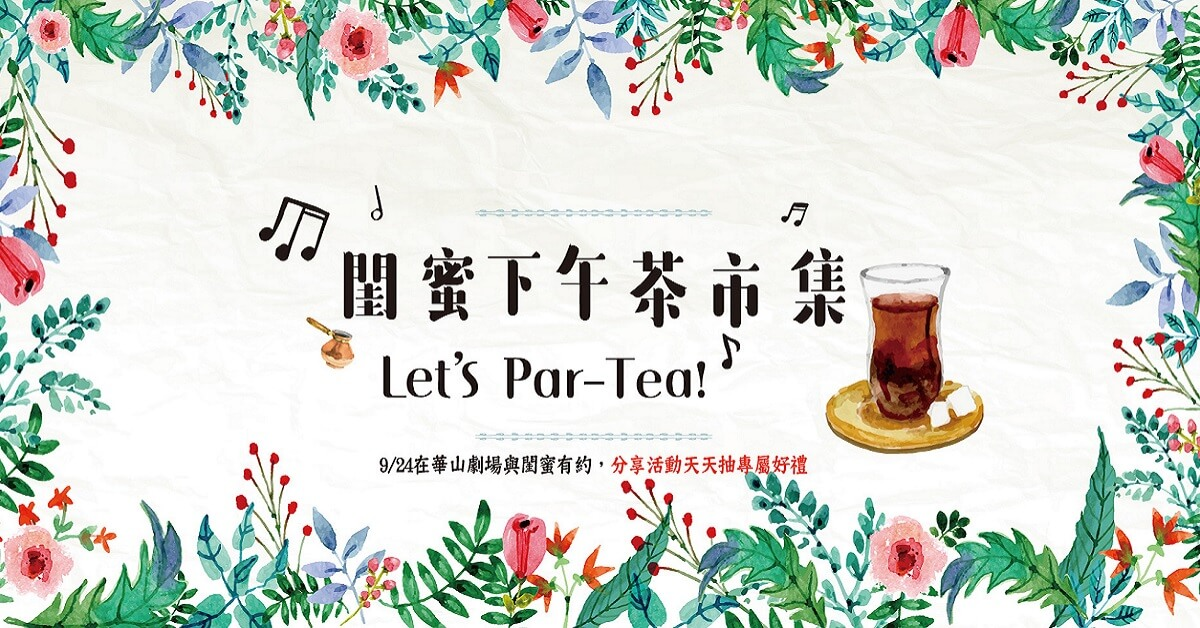 Bella儂儂 Let's party time 閨蜜下午茶市集年度活動