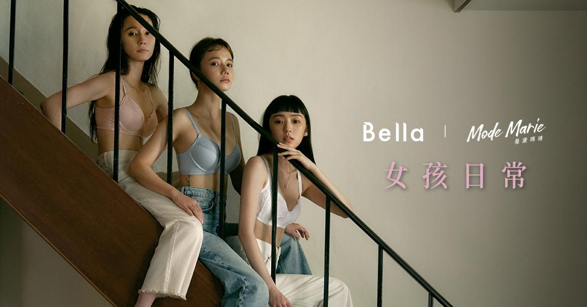 Bella X 曼黛瑪璉 【女孩日常】 特別企劃 | 從新世代女孩視角出發,重新詮釋「內在美」!