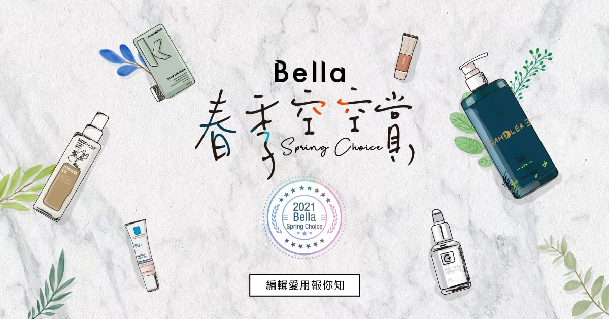 Bella春季空空賞!編輯圈必囤好物大公開!