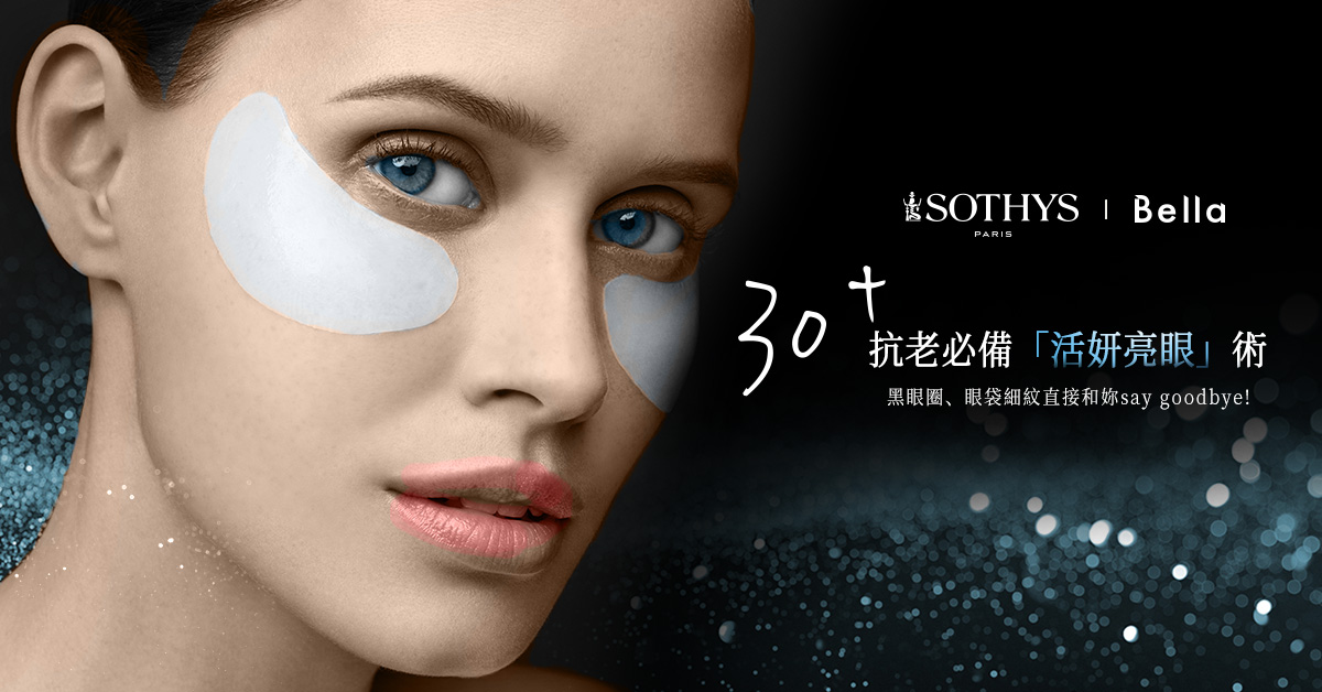 Bella X SOTHYS 30+抗老必備「活妍亮眼」術