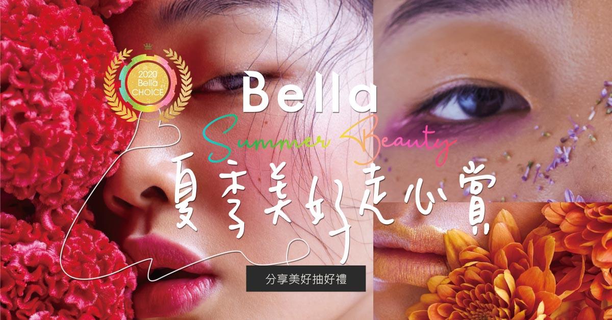 Bella夏季美好走心賞!專家私藏隱賣榜單一次大公開!