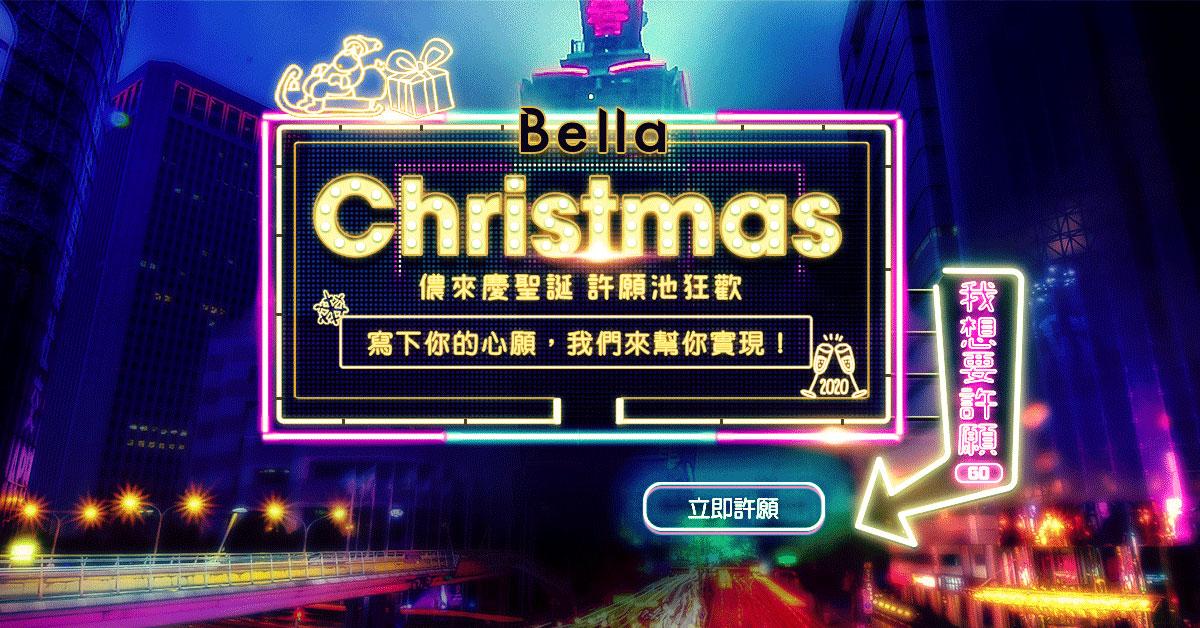 Bella聖誕節特別企劃|2020儂來慶聖誕 許願池狂歡