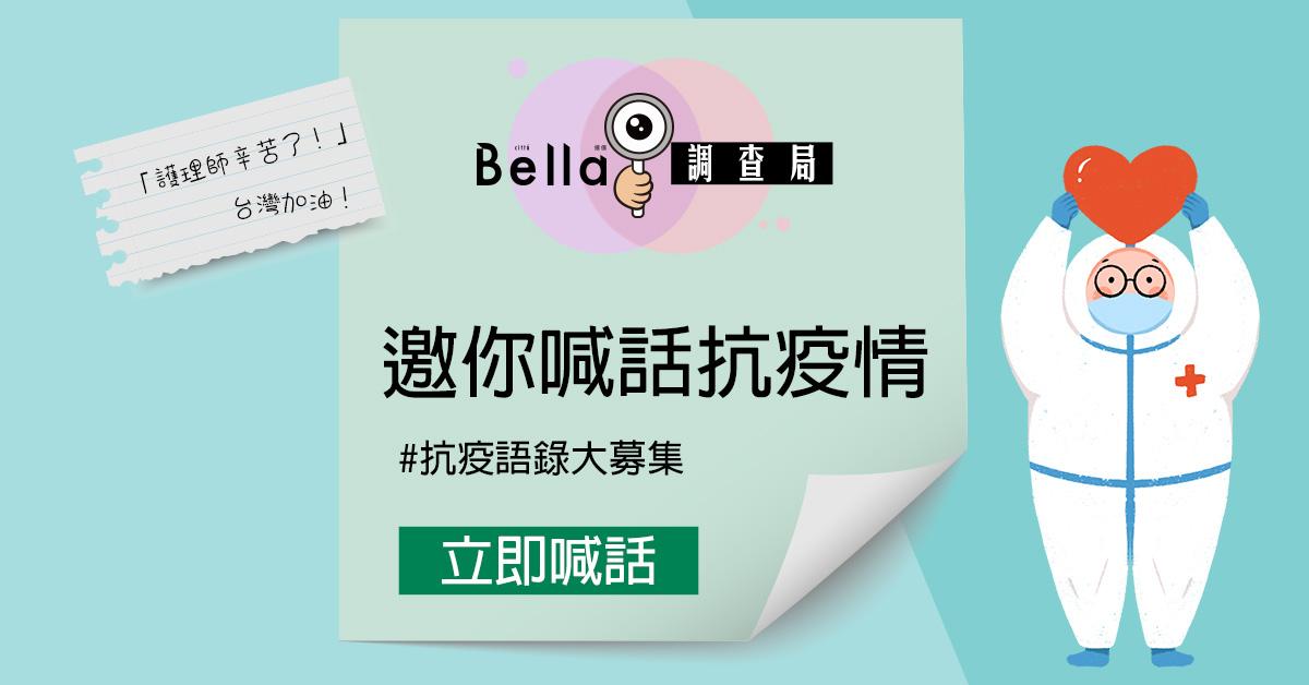"Bella調查局|抗疫""正能量""語錄大募集"