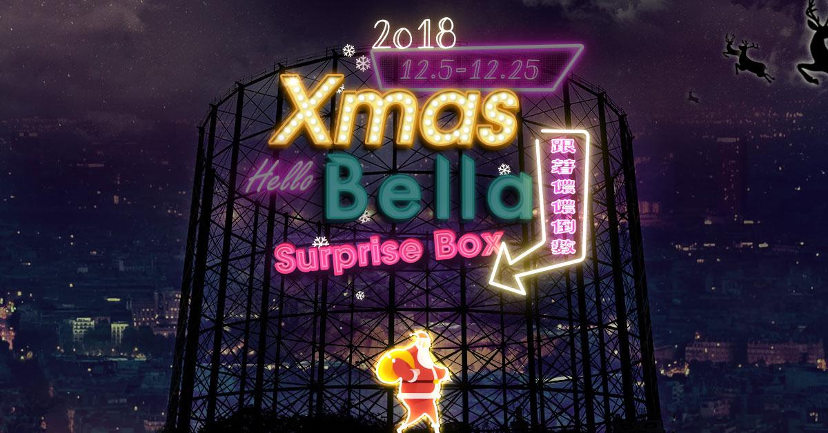 2018年和Bella儂儂一起聖誕倒數