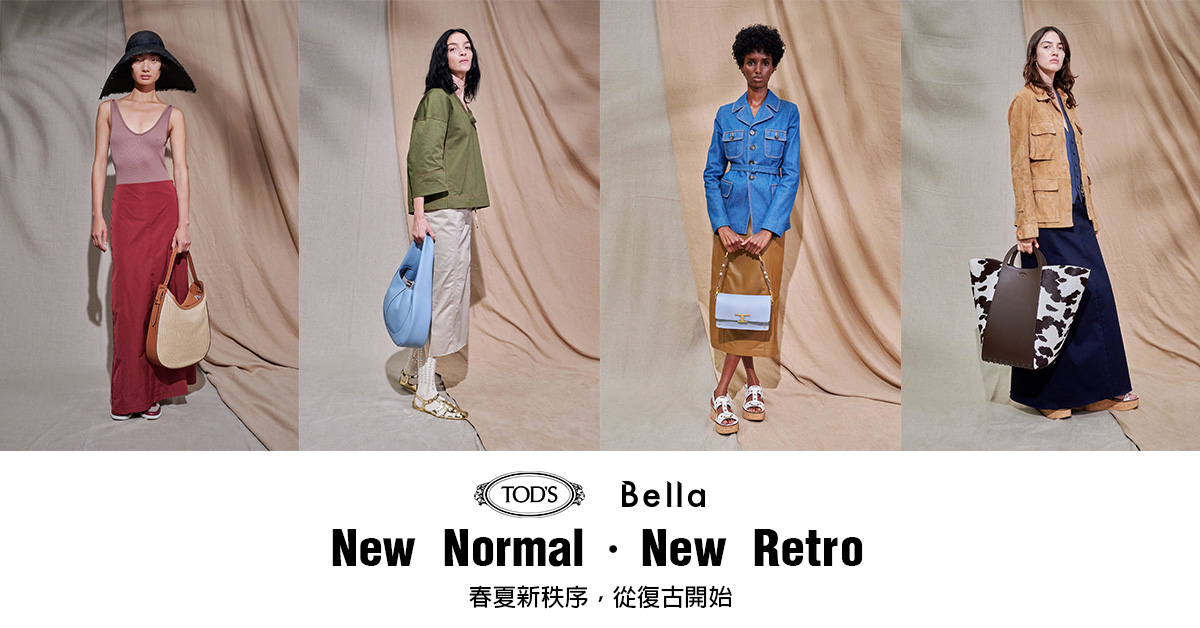 Bella X TOD'S 特別企劃 | New Normal,New Retro 春夏新秩序,從復古開始!