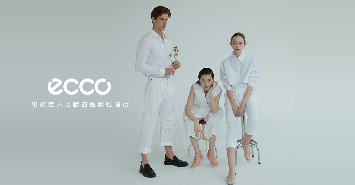 ECCO帶妳走入北歐的極簡輕履行