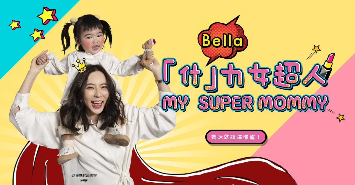 Bella 母親節特別企劃|「什」力女超人,你是什麼力?全民媽咪瘋的夯品都在這裡
