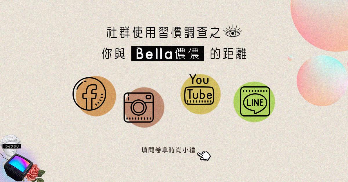 Bella Taiwan 儂儂社群使用習慣調查