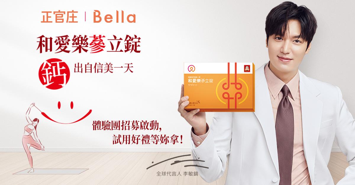 「鈣」出自信每一天!2021 Bella X 正官庄體驗團啟動招募中!