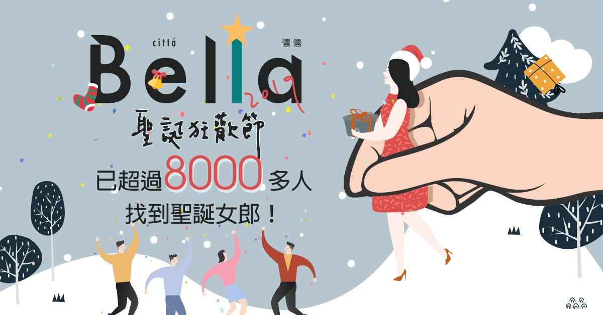 Bella聖誕節特別企劃 |Bella聖誕狂歡節全民來開趴