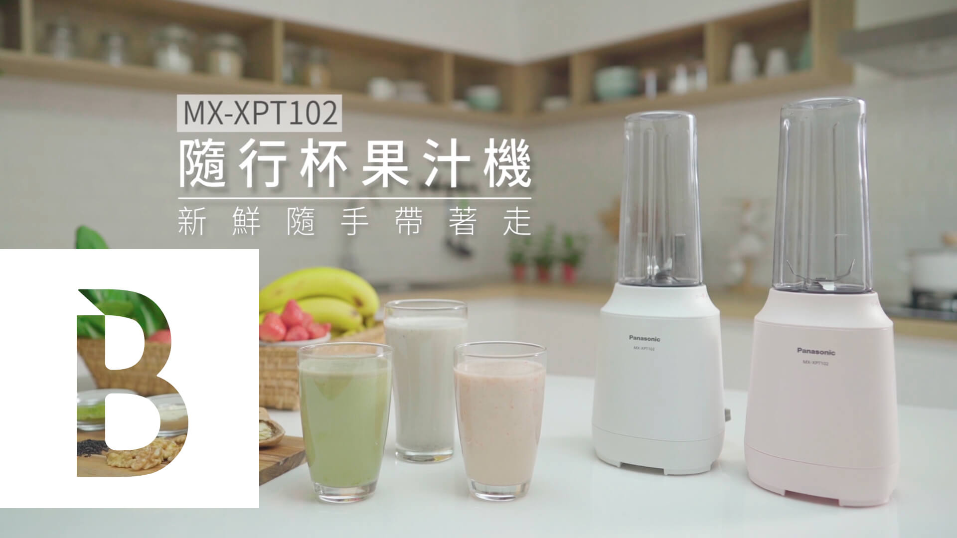 Panasonic隨行杯果汁機,把新鮮健康隨手帶著走!| Bella Taiwan