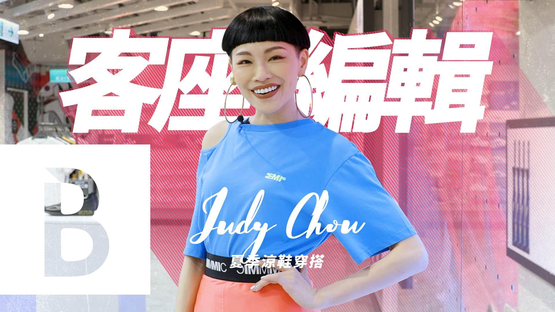 【Bella Ju 一下】2020必收涼鞋款有哪些?知名造型師Judy傳授涼鞋穿搭技巧,其中「這幾雙」最百搭!│ Bella Taiwan