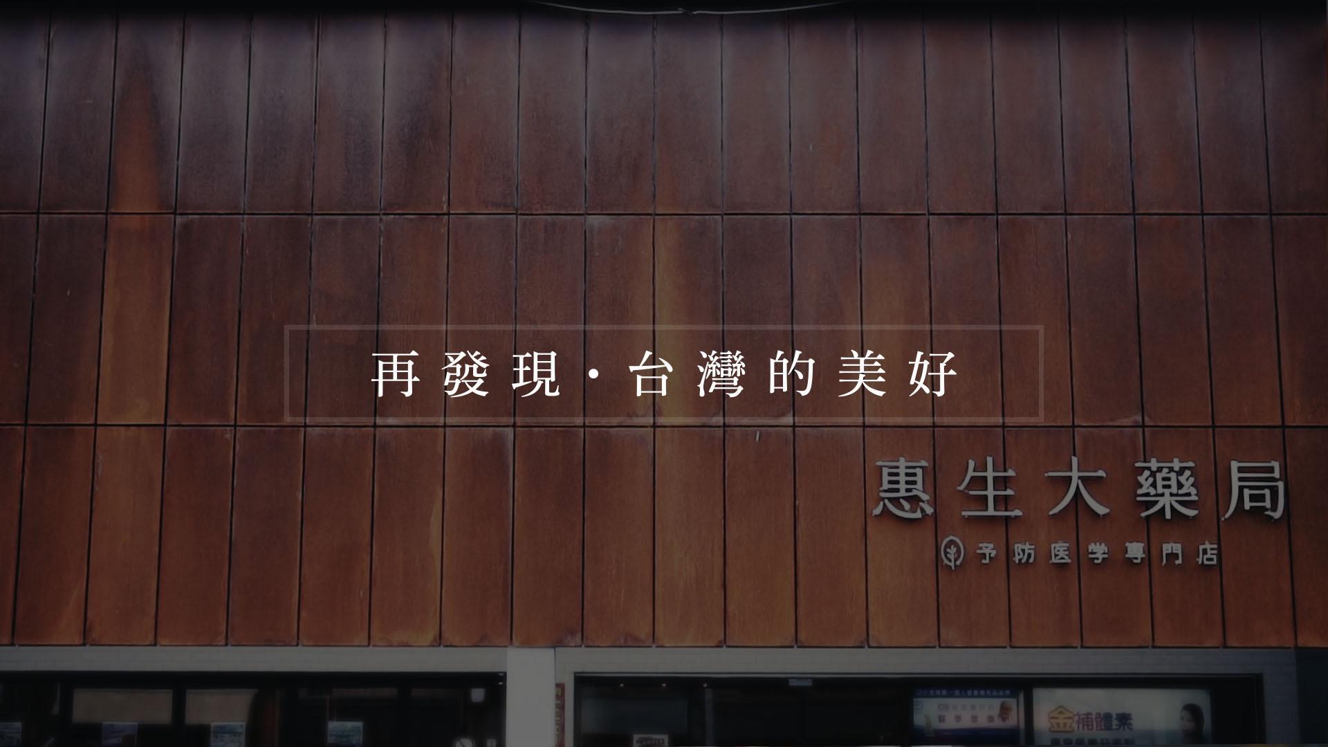 【再發現.台灣的美好】雲林「惠生大藥局」日本建築大師操刀,三代老藥房搖身一變時髦「暖心藥局」!| Bella Taiwan