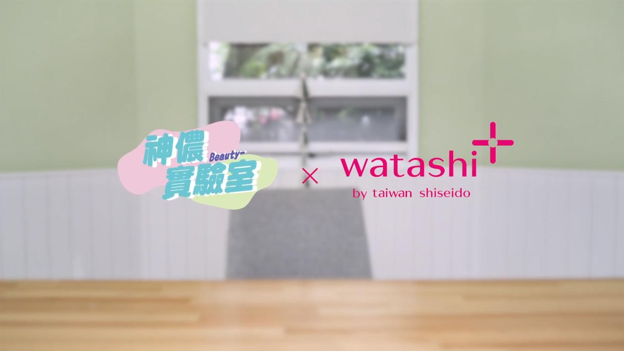 【神儂實驗室】一千五內買到全套洗卸+保養?超狂資生堂watashi+聖誕美妝箱,小資女大喊:「值得」!