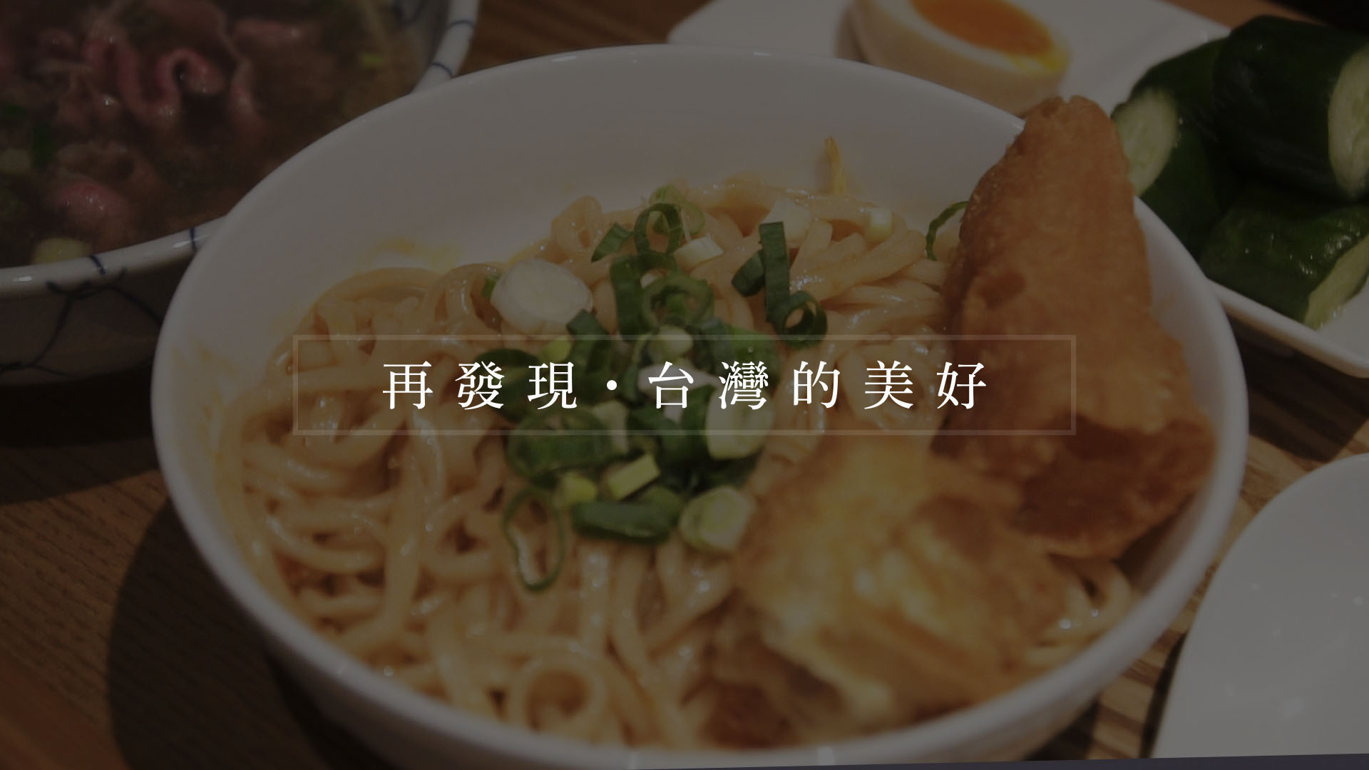 【再發現.台灣的美好】民生社區「虎笑麵屋」,溫體牛肉湯配上麻辣鴨血,美味更勝「銷魂麵」!| Bella Taiwan