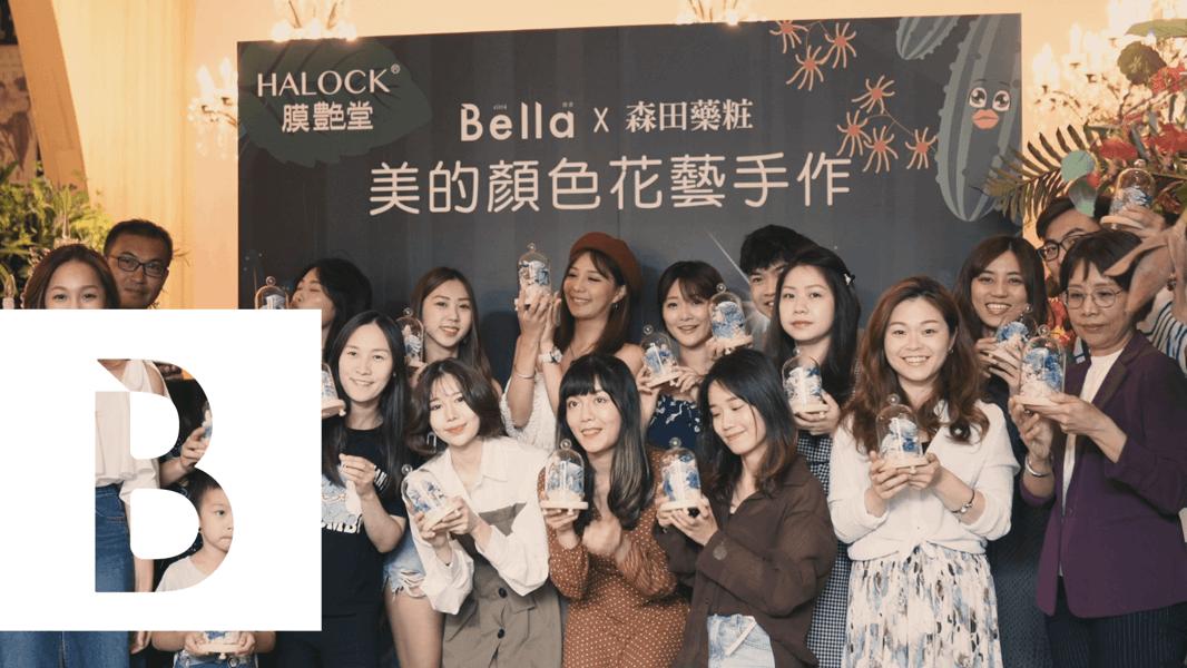 森田藥粧「美的顏色.花藝手作」VIP活動花絮影音(高雄場) | Bella Taiwan