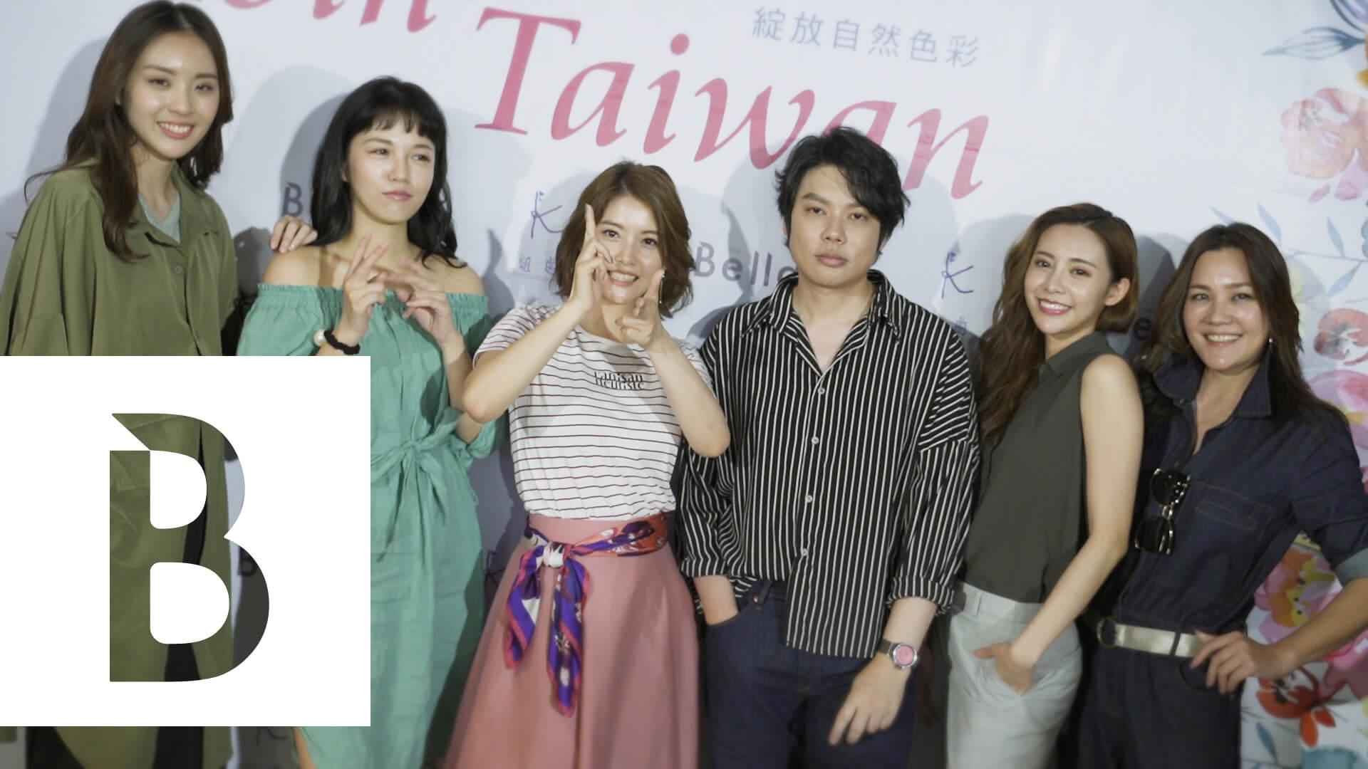 組曲KUMIKYOKU 十週年VIP活動花絮影音| Bella Taiwan