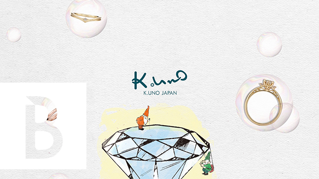 K UNO日本最大客製化珠寶品牌40周年!「珠寶魔法師」完美呈現戀人渴望,將「獨一無二的愛情故事」刻進幸福婚戒中
