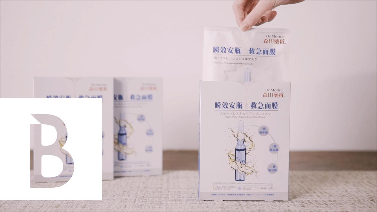 森田藥粧瞬效安瓶救急面膜,拯救你的肌膚危機!|Bella Taiwan