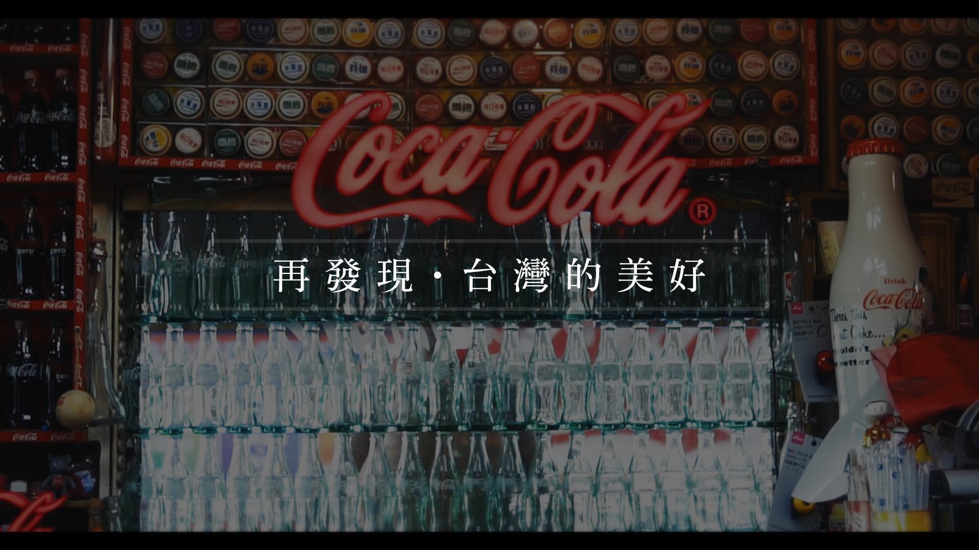 【再發現.台灣的美好】嘉義「可樂洗車場」洗車之外還有萬件收藏,瘋狂到美國總部邀請進入「可口可樂名人堂」! | Bella Taiwan