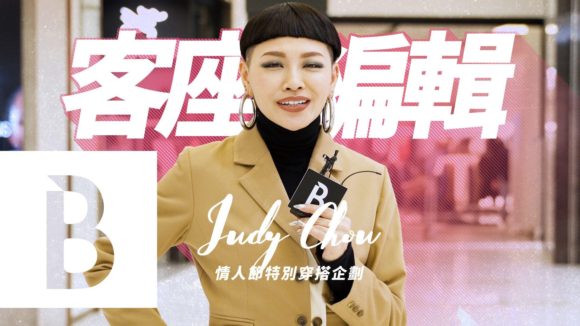 【Bella Ju 一下】造型師Judy Chou帶逛台茂百貨!傳授2020情侶裝怎麼穿最時尚 | Bella Taiwan