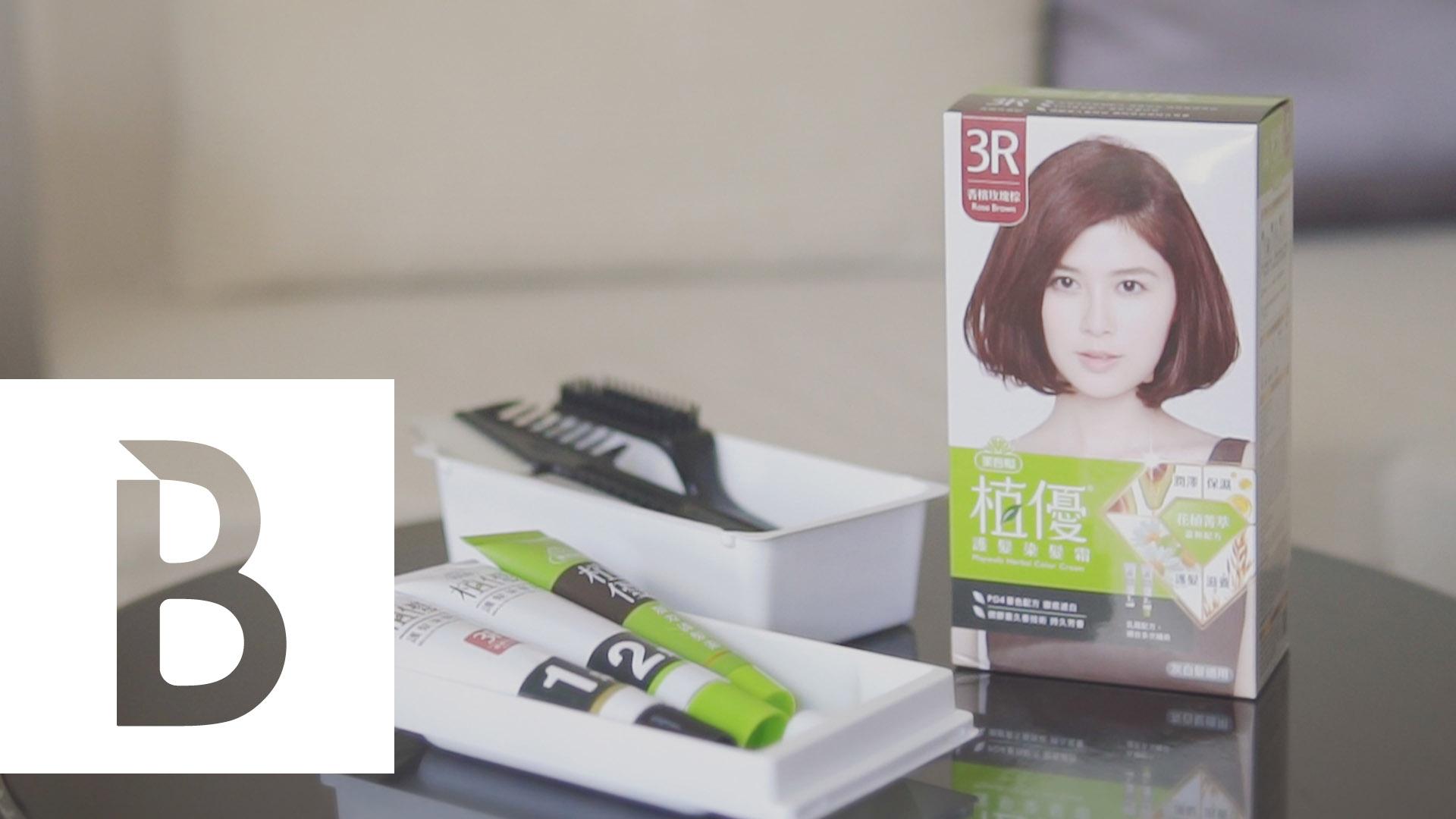 居家染髮好簡單!專業髮型師教你6大步驟,輕鬆擺脫白髮族困擾 | Bella Taiwan