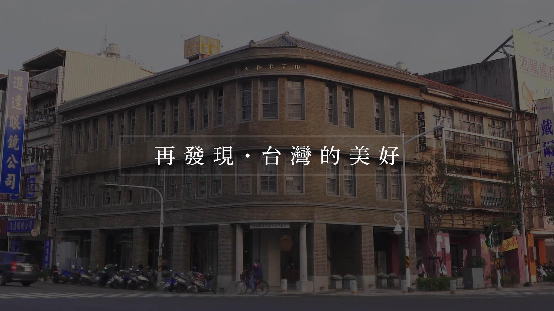 【再發現.台灣的美好】屏東「驛前大和咖啡館」重現80年前日據時期旅社原貌,古績翻新最佳案例| Bella Taiwan
