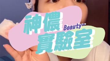 【神儂實驗室】不沾杯、持久型唇膏怎麼卸最快?3招密技公開,卸妝前用「這個」| Bella Taiwan